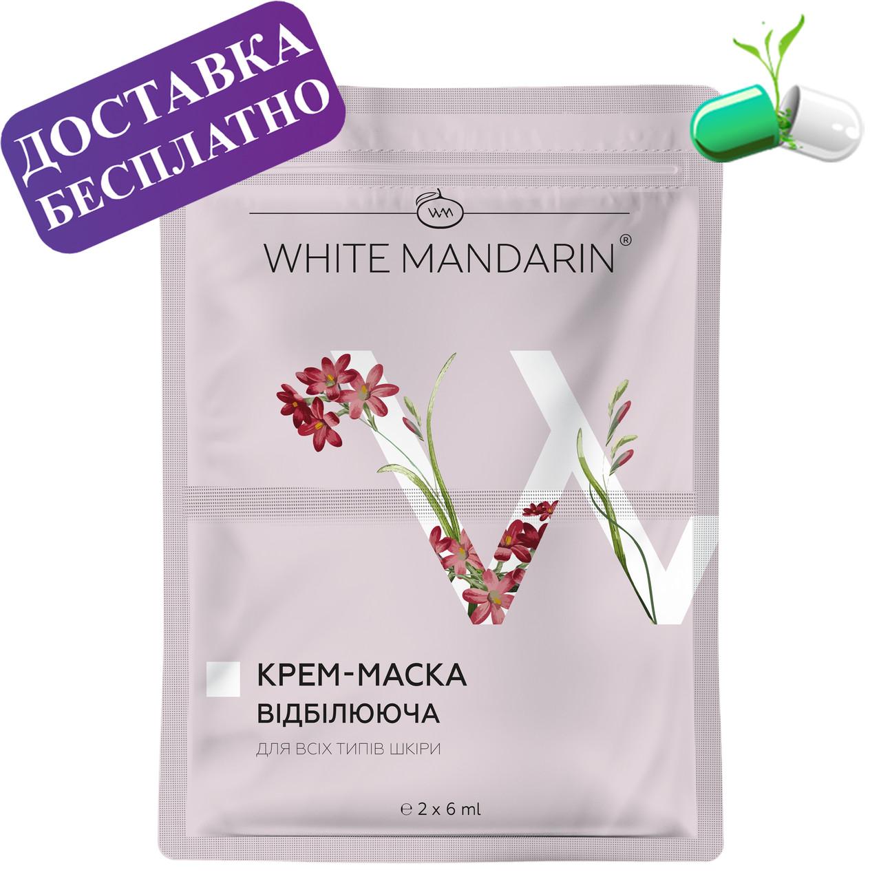 Відбілююча маска-крем серії «Морські водорості» White Mandarin. саші 2*6 мг