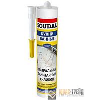 SOUDAL (Соудал ТМ)Нейтральный санитарный силикон (бесцветный,белый), 300мл
