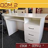 Письменный стол ОСП - 2, фото 2