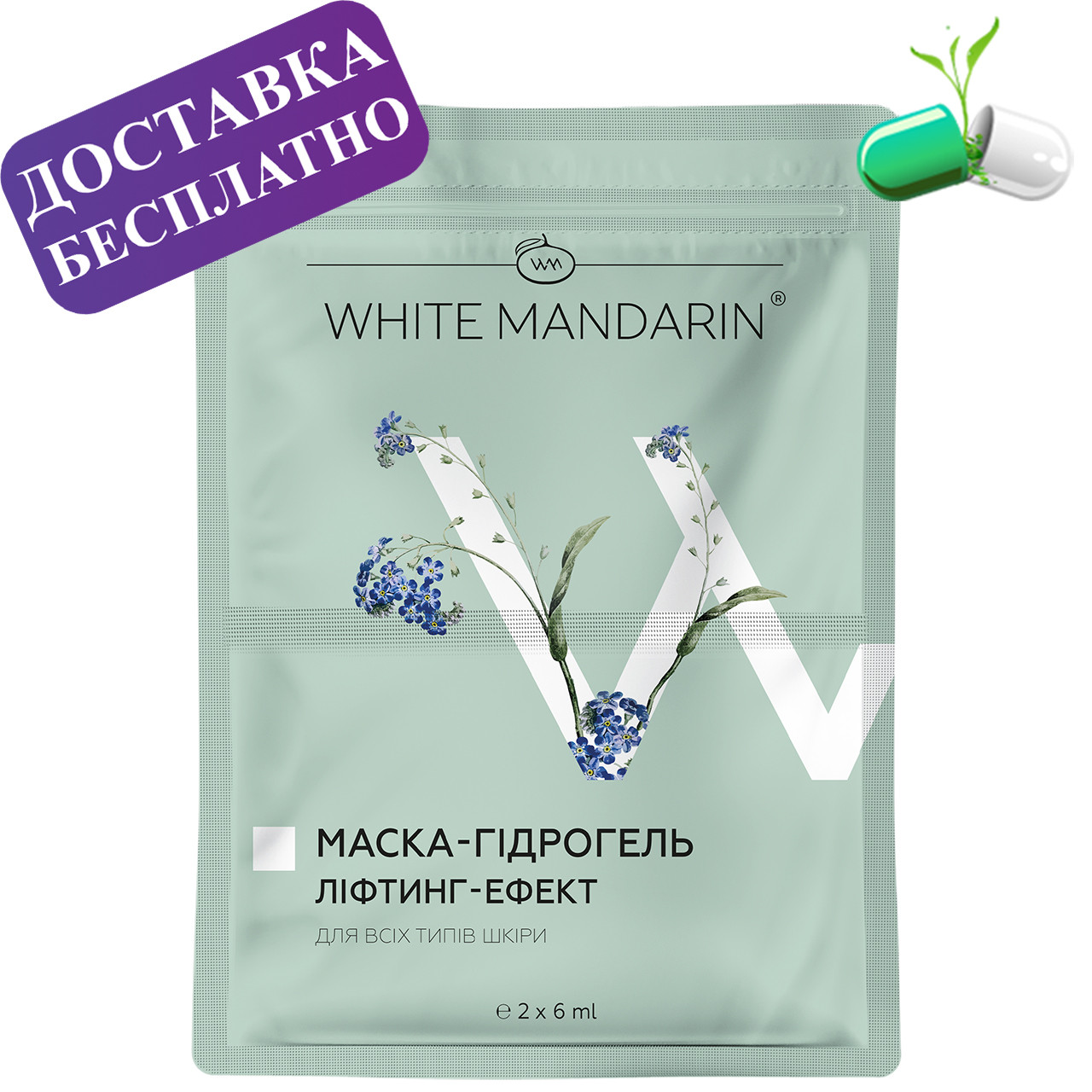 Маска-гидрогель «Лифтинг эффект» серии «Морские водоросли» White Mandarin. саше 2х6 ml