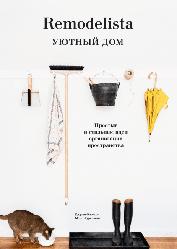 Книга Remodelista Затишний будинок. Прості і стильні ідеї організації простору. Автор - Д. Карлсон (МІФ)