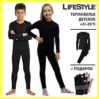 Термобелье детское, Термобылизна + Детские перчатки в подарок