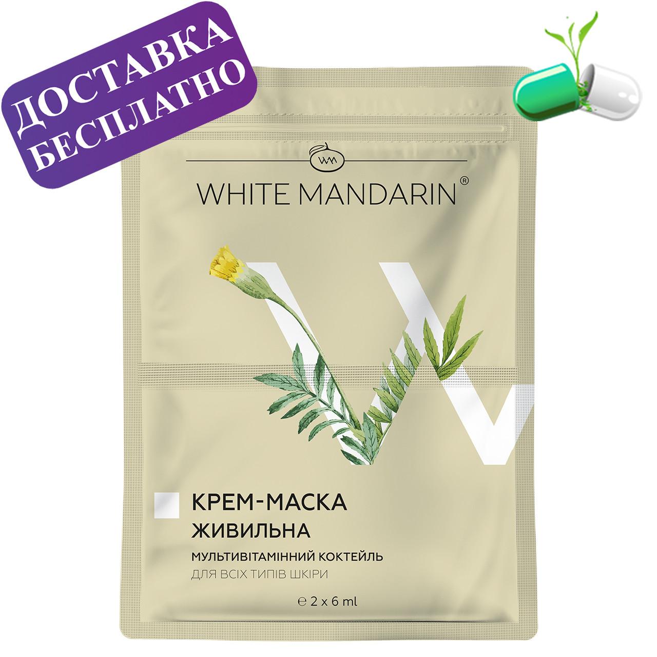 Питательная крем-маска «Мультивитаминный коктейль» серии «Проросшие зерна» White Mandarin. саше 2х6 ml