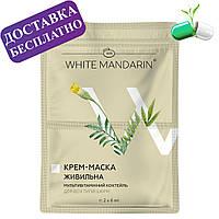 Питательная крем-маска «Мультивитаминный коктейль» серии «Проросшие зерна» White Mandarin. саше 2х6 ml, фото 1