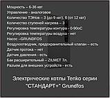 Электрокотел Тенко Стандарт Плюс 3/220, фото 5