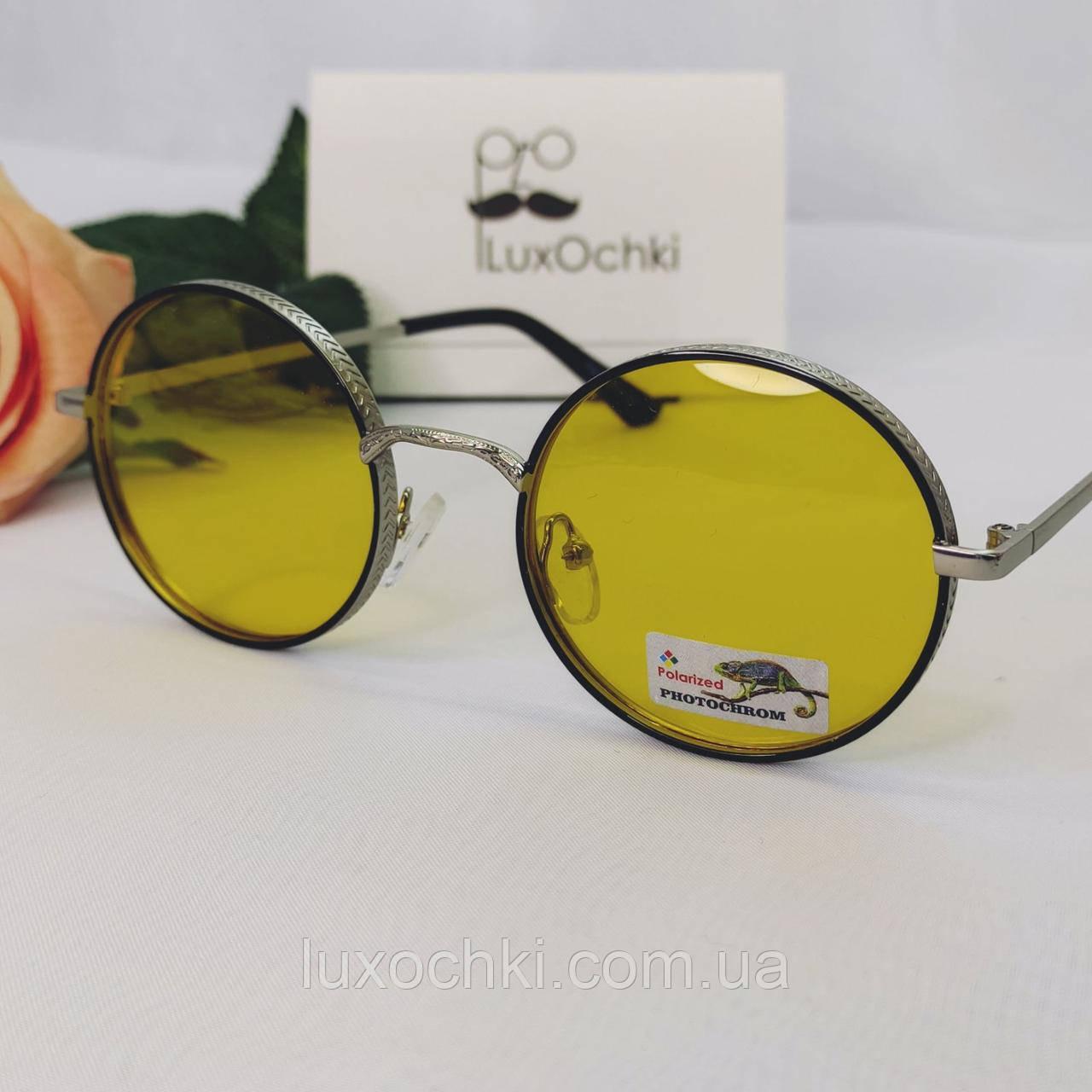 Ексклюзивні круглі поляризовані фотохромні(хамелеон) окуляри з жовтою лінзою