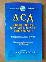 Надежда Семёнова. АСД - эликсир третьего тысячелетия, источник силы и здоровья
