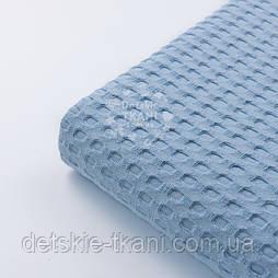"""Отрез ткани """"Бельгийская вафелька"""" голубого цвета, размер 90*120 см"""