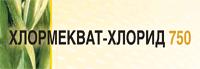 Регулятор роста ХЛОРМЕКВАТ-ХЛОРИД 750