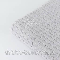 """Отрез ткани """"Бельгийская вафелька"""", цвет светло-серый, размер 90*120 см"""