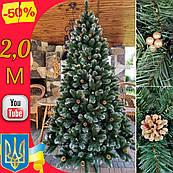 Искусственная елка Кармен 2,0 м с золотыми шишками и жемчугом, новогодние искусственные ели и сосны с инеем