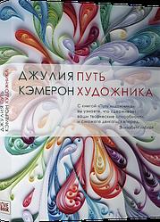 Книга Шлях художника. Автор - Джулія Кемерон (Livebook) (тверд.)
