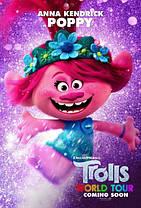 DreamWorks «Тролли: Мировой тур»