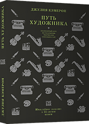 Книга Шлях художника. Автор - Джулія Кемерон (Livebook) (тв)