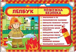 Лепбук Пожежна безпека НУШ