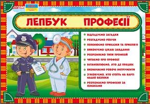Лепбук Професії НУШ