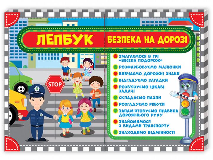 Лепбук Безопасность на дороге Ранок НУШ 13210007У