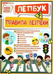 Лепбук Правила безпеки НУШ 13210016У
