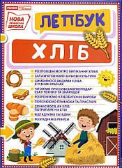 Лепбук Хліб НУШ 13210019У