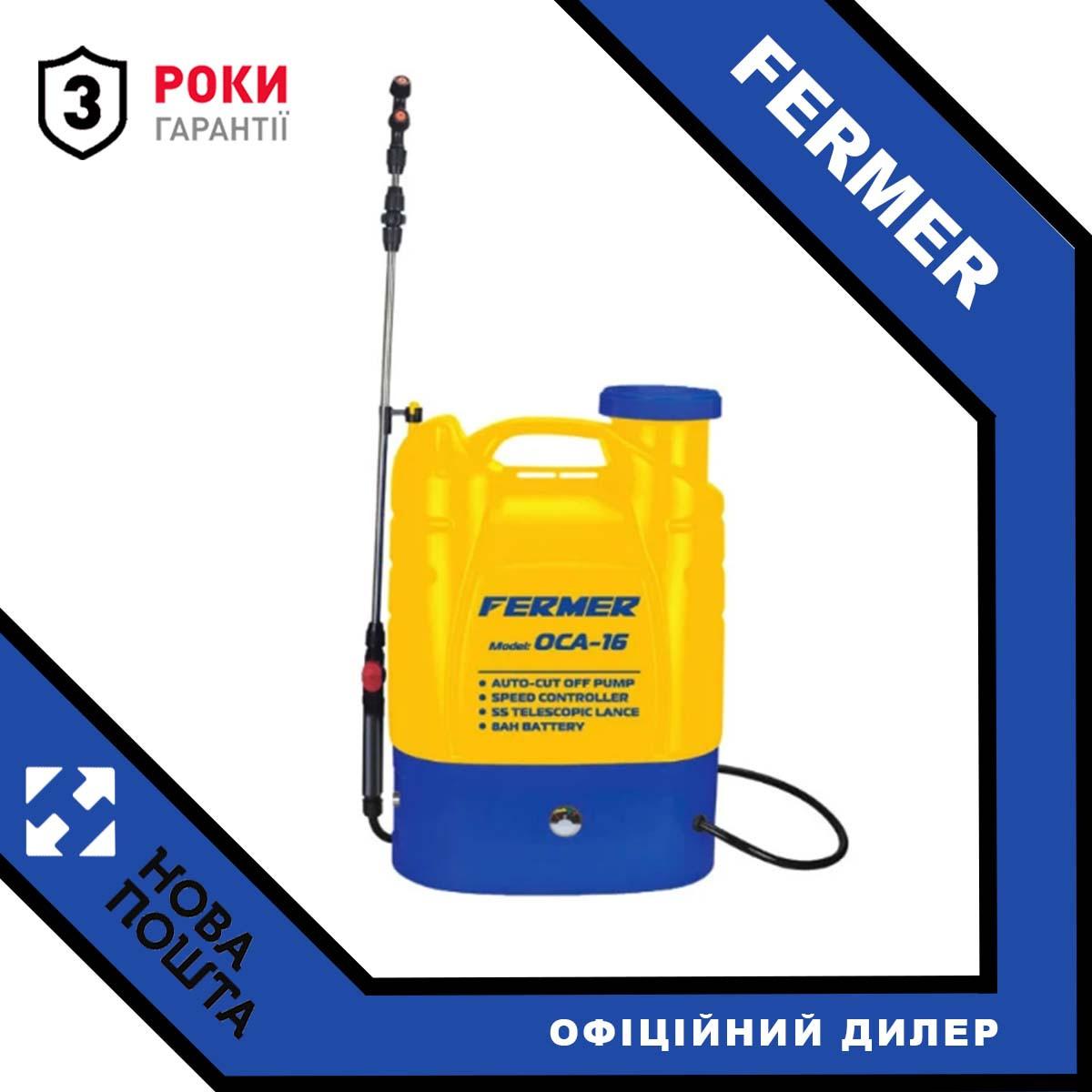 Акумуляторний обприскувач Fermer ОСА - 16