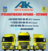 Грузоперевозки Кременчуг - Таллин, Тарту, Нарва. Перевозки из Кременчуга в Таллин, Тарту, грузовые перевозки