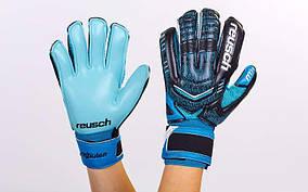 Перчатки вратарские Reusch синие