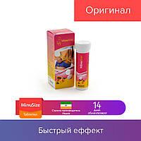 10 шт. MinuSize - Высокоэффективные шипучие таблетки для похудения (МинуСайз)