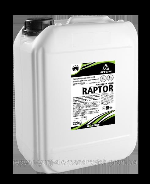 Активная пена Atom Raptor 22 кг