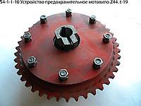 Механизм предохранительный мотовила  54-1-1-10  СК-5 НИВА