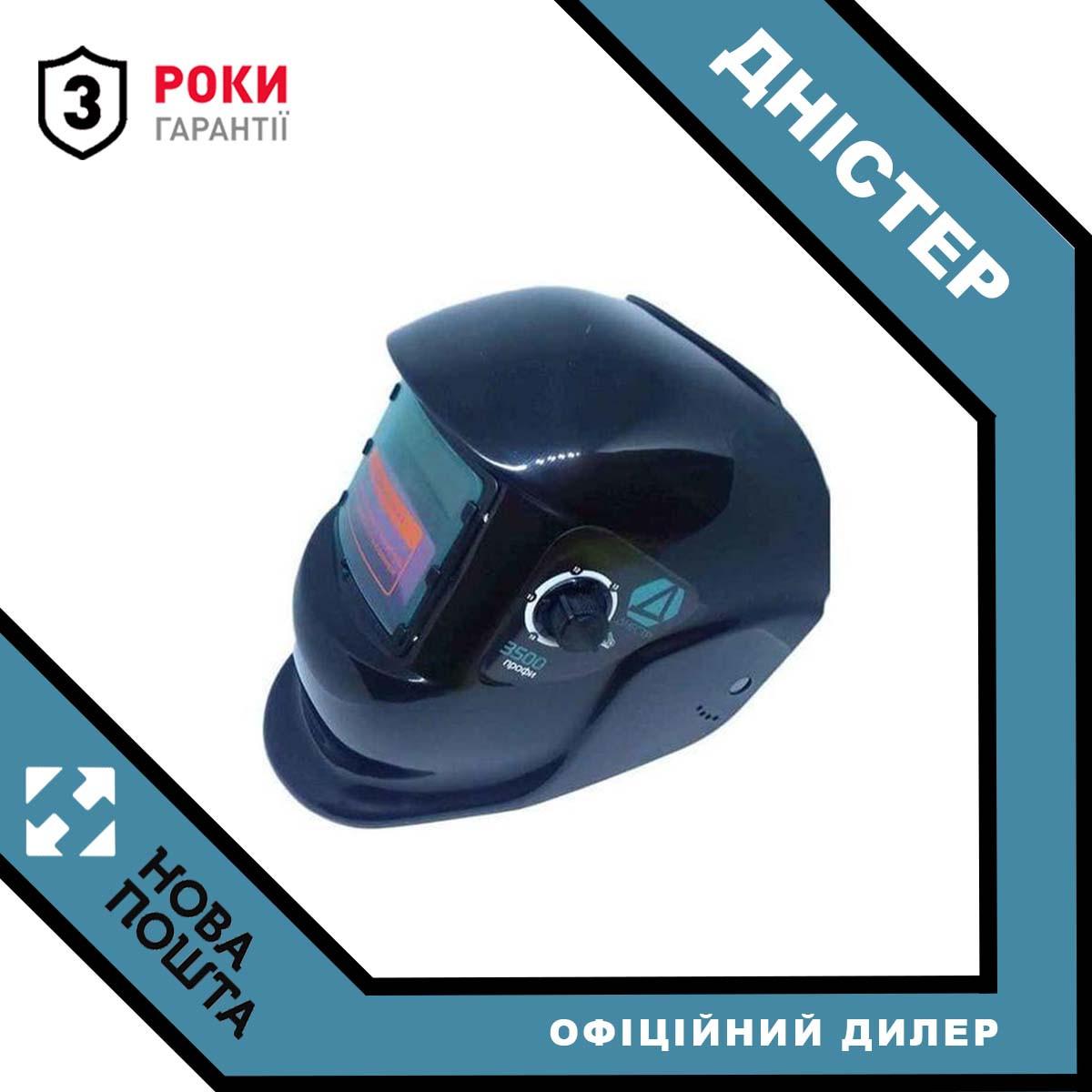 Сварочная маска ХАМЕЛЕОН Днестр 3500
