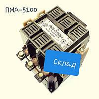 Пускач ПМА 5100 5102 220В