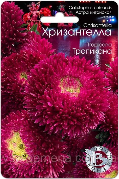 Астра китайская Хризантелла Тропикана 30 шт (Биотехника)