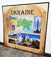 """Стенд """"Ukraine""""  80 х 80 см"""