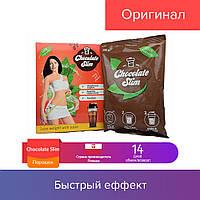 150 гр. Натуральный комплекс для похудения Choсolate Slim