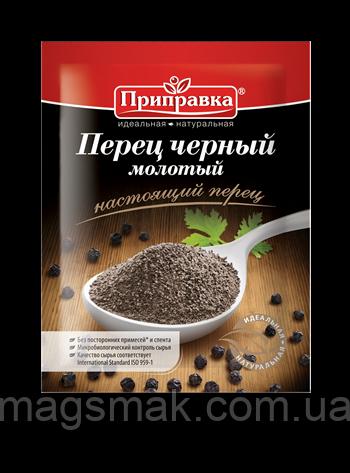 """Приправа перец черный молотый, ТМ """"Приправка"""" 20г"""