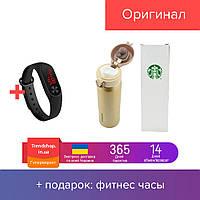 Термоc | термо чашка | термокружка 400 мл Starbucks STN-2