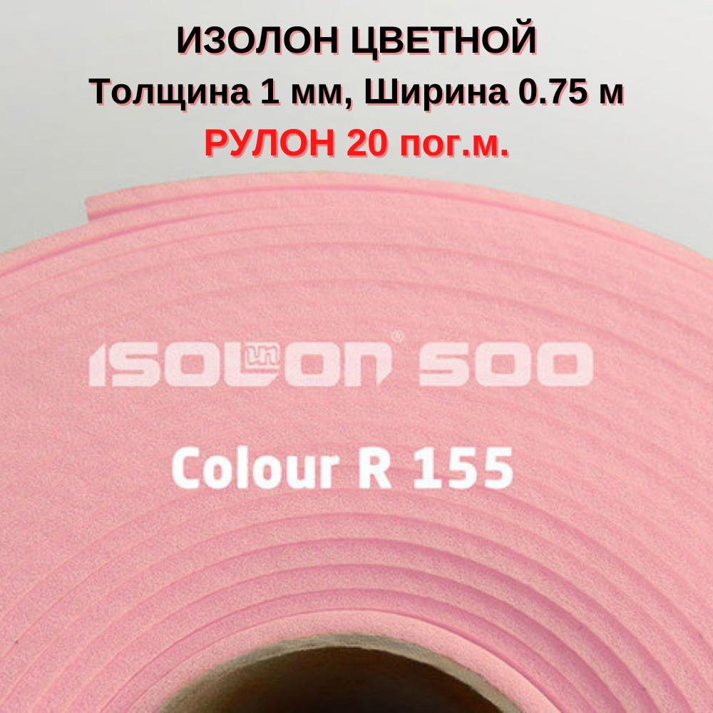 Изолон ППЭ розовая пудра, 1мм (20 пог.м)