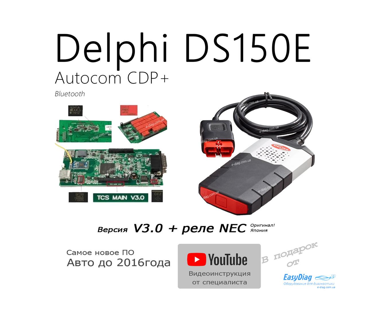 Професійний мультимарочний OBD2 сканер Delphi DS150E V3.0 USB 3 в 1, двухплатный