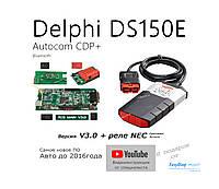 Сканер диагностический DELPHI DS150E, Делфи двухплатный (ПО 2016), v3.0, реле NEC
