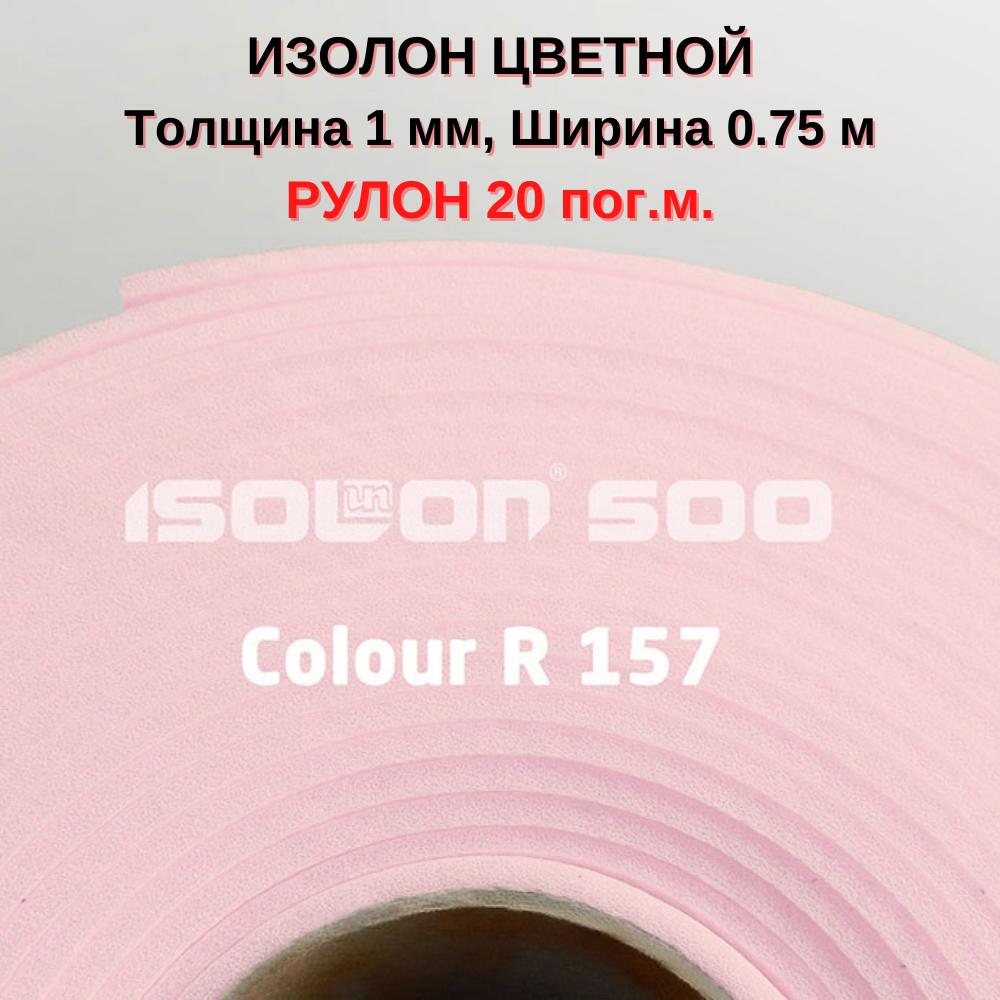 Изолон ППЭ тёплый розовый, 1мм (20 пог.м)