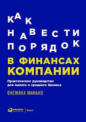 Книга Як навести порядок у фінансах компанії. Автор - Сніжана Манько (Паблішер)