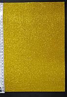Фоамиран золотистый с глиттером самоклеющийся Josef Otten 2.0 мм
