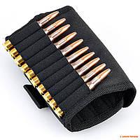 Патронташ на руку Волмас, для 10 патронов (нарезных)