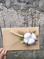 Конверт подарочный с декором из сухоцветов
