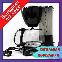 Качественная профессиональная капельная кофеварка Crownberg CB-1561 / Бытовая кухонная кофе-машина