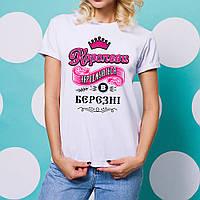 "Женская футболка с принтом ""Королеви народжуються в березні"" Push IT"