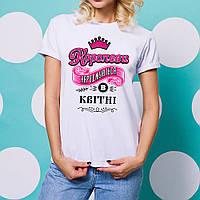 """Женская футболка с принтом """"Королеви народжуються в квітні"""" Push IT"""