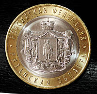 Монета России 10 рублей 2020 г. Рязанская область, фото 1