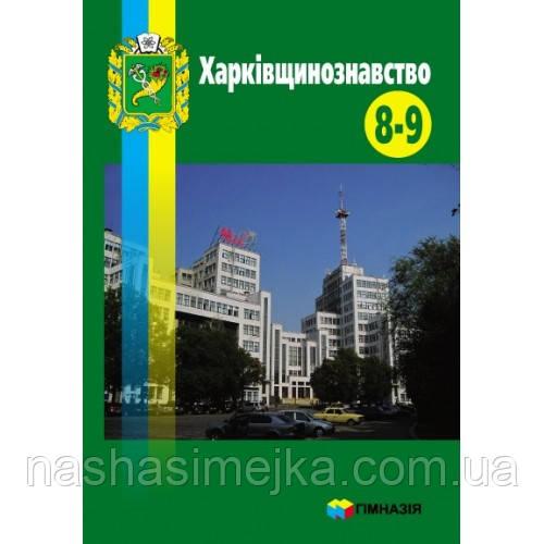 Харківщинознавство. Навчальний посібник для учнів 8-9 класів загальноосвітніх навчальних закладів (Гімназія)