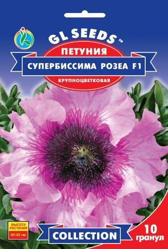Семена Петунии F1 Супербиссима Розеа (10шт), Collection, TM GL Seeds